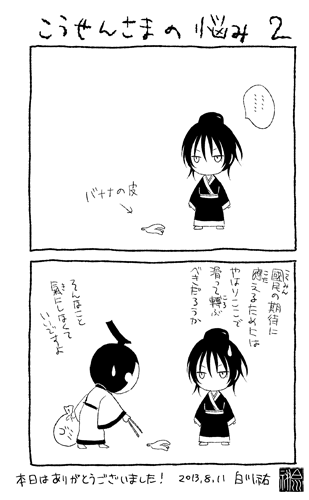 20130811.png